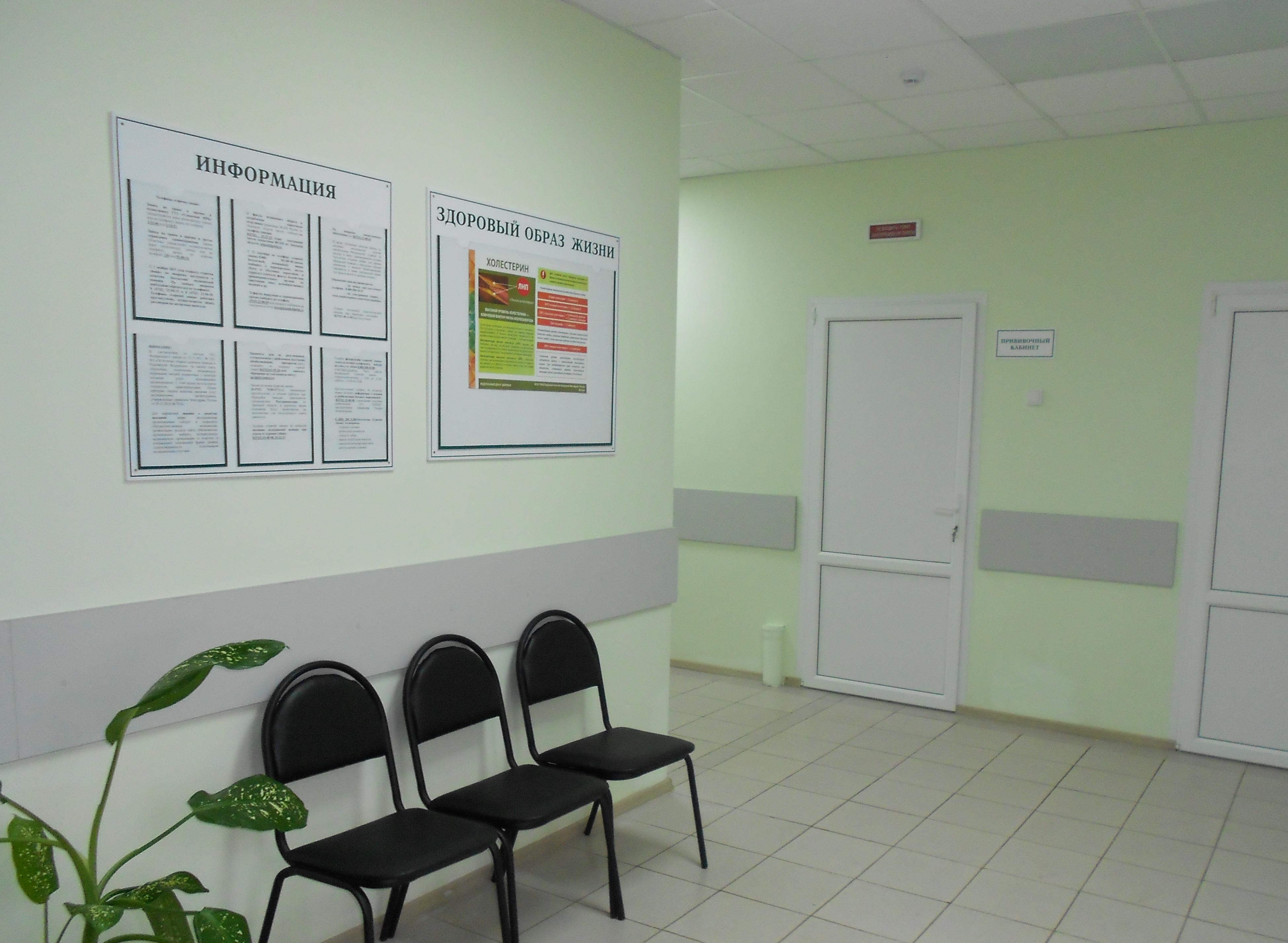 Городская поликлиника г белогорск амурской